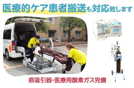 医療的ケア患者搬送も対応致します。痰吸引器・医療用酸素ガス完備
